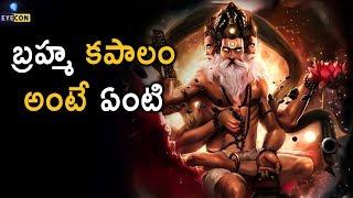 Video బ్రహ్మ కపాలం అంటే ఏంటి.? | The  Fable of Lord Brahma's 5th Head..! | Eyecon Facts MP3, 3GP, MP4, WEBM, AVI, FLV Desember 2018