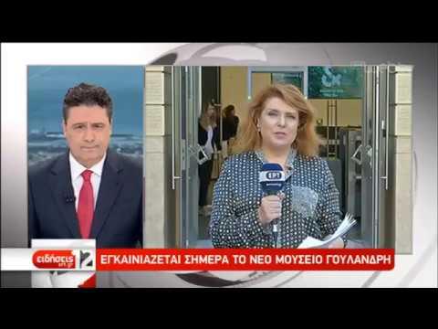 Εγκαινιάστηκε το νέο διαμάντι της Αθήνας, το Μουσείο Γουλανδρή | 01/10/2019 | ΕΡΤ