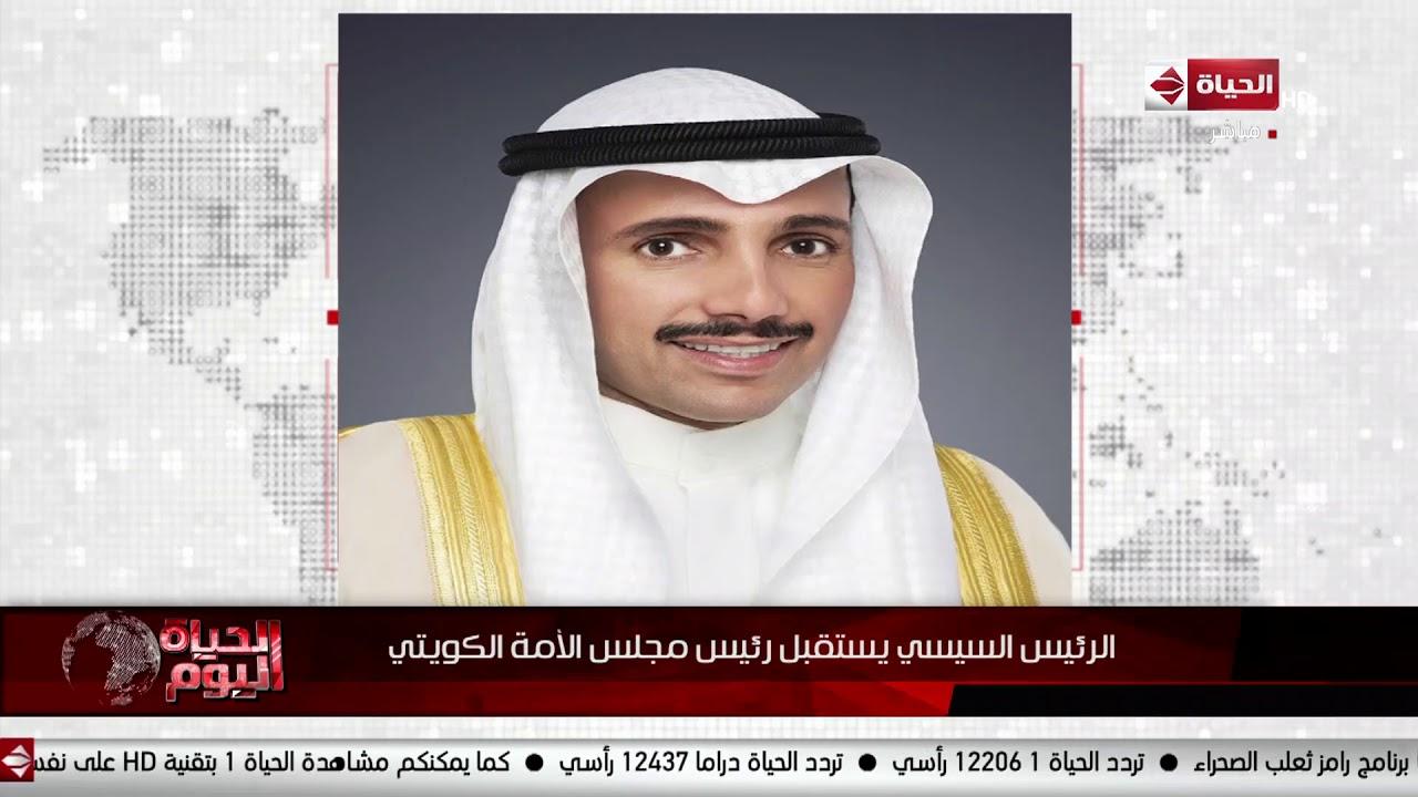 الحياة اليوم - الرئيس السيسي يستقبل رئيس مجلس الأمة الكويتي