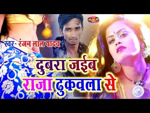 दुबरा जइबा राजा ढुकावला से | Ranjan Lal Yadav Arkestra Song | Dubara Jaiba Dhukawala Se | Song 2019