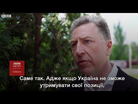 Курт Волкер о возможных путях развития и завершения конфликта на Донбассе