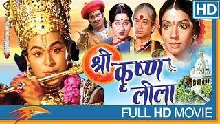 Video Shree Krishna Leela HD Hindi Devotional Movie || Aarthi, Srinath, Rama Krishna || Eagle Hindi Movies MP3, 3GP, MP4, WEBM, AVI, FLV Juni 2019