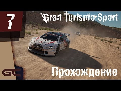 Gran Turismo Sport #7
