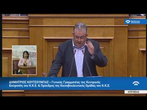 """Δ.Κουτσούμπας(Γ.Γ Κ.Κ.Ε) (Συζήτηση επί του  πορίσματος για την υπόθεση"""" NOVARTIS"""")(18/05/2018)"""