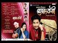 """Mohanor Jiyek by Akash Pritom """"Mejangkori 2018 """" !! Assamese Modern Bihu Song 2018 ll"""