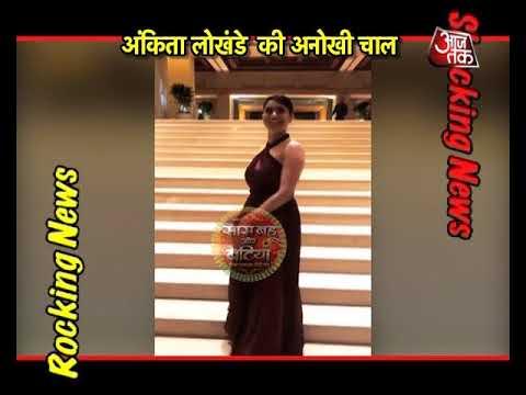 Ankita Lokhande's