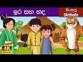 The Sun And The Moon in Sinhala - Sinhala Cartoon - Surangana Katha - 4K UHD - Sinhala Fairy Tales