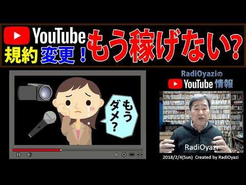【YouTube情報】YouTube規約変更!YouTube …
