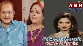 Super Star Krishna and Vijaya Nirmala Pays Tribute To Actress Sridevi