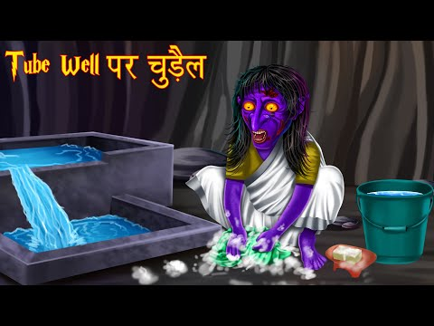 Tube Well पर चुड़ैल | Hindi Stories | Horror Stories Hindi | Hindi Kahaniya | Moral Stories in Hindi