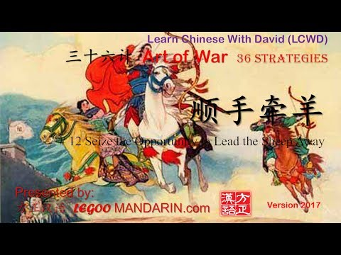 36 strategies - 12 顺手牵羊 Seize the Opportunity to Lead the Sheep Away 赵国求救 楚国顺手牵羊 P1- trimmed