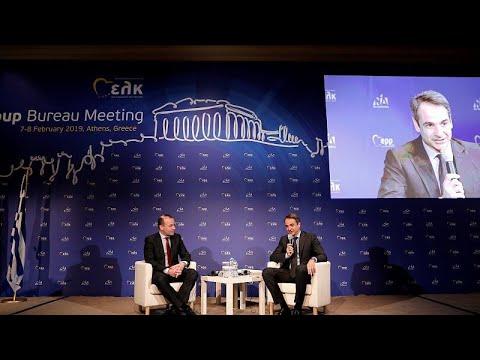 Συνέδριο Ευρωπαϊκού Λαϊκού Κόμματος στην Αθήνα