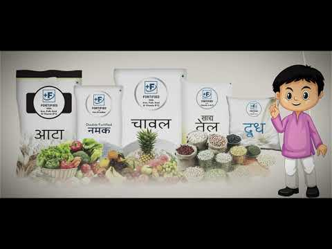 Food Fortification For UP State Video