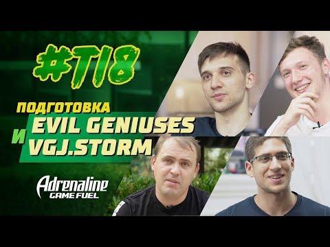 Игроки ЕG и VGJ.Sтоrм о подготовке к ТI8 текущей мете и ЗОЖ - DomaVideo.Ru