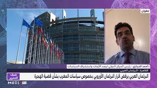 الدرداري يقدم قراءة في الإجماع العربي على رفض قرار البرلمان الأوروبي الأخير بشأن المغرب