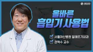 올바른 호흡기 사용법(전체) 미리보기