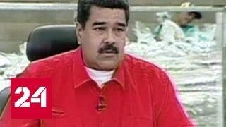 Верховный суд Венесуэлы запретил отправлять Мадуро в отставку