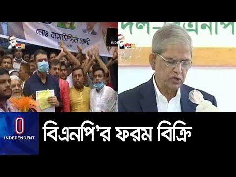 ৪টি আসনের সংসদ উপনির্বাচনের মনোনয়ন ফরম বিক্রি শুরু || BNP