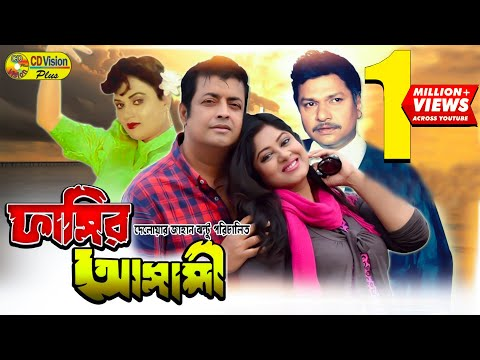 Fashir Asami | Omar Sani | Moushumi | Alamgir | Nutan | Ahmed Sharif | Bangla New Movie | CD Vision
