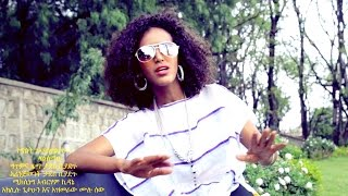 Tigist G/Meskel - Lalsemah - New Ethiopian Music 2016 (Official Video)