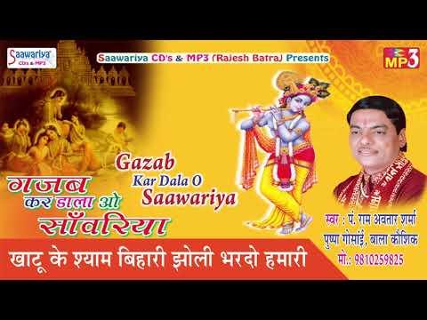 Khatu Ke Shyam Bihari Jholi Bhar Do Hamari