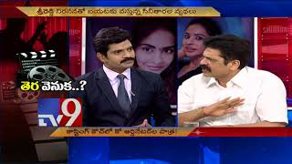 Video Shivaji Raja tried to use me || Artist Shruthi || Tollywood Casting Couch - TV9 MP3, 3GP, MP4, WEBM, AVI, FLV April 2018