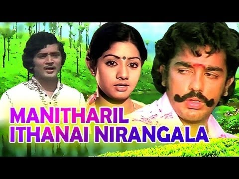 Video Manitharil Ithanai Nirangala       Kamal Haasan    Sridevi     R. C. Sakthi    download in MP3, 3GP, MP4, WEBM, AVI, FLV January 2017