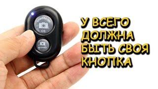 Кнопка для камеры телефона (Camera Remote Control)