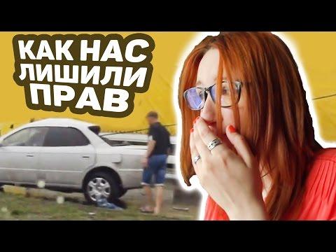 АЛЁНА В ИСТЕРИКЕ, ГИГАНТСКАЯ МУХА - КАК НАС ЛИШИЛИ ПРАВ