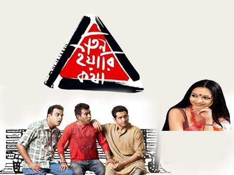 Teen Yaari Katha Full Movie 2012 || Parambrata || Rudranil || Neel Mukherjee