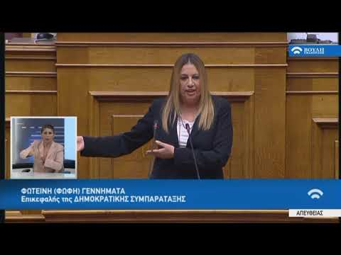 Φ.Γεννηματά(Επικεφαλής Δημ.Συμπαράταξης)(Συζήτηση προ Ημερ.Διατάξεως γιά την Οικονομία)(05/07/2018)