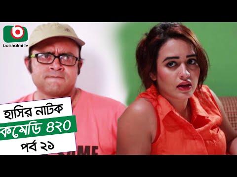 Dom Fatano hasir natok - Comedy 420 EP - 21  | ft - Mir Sabbir, Ahona , siddik,