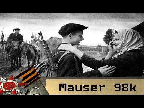 Mauser 98k - главная винтовка вермахта