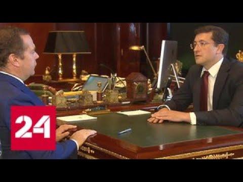 Медведев провел встречу с врио губернатора Нижегородской области - Россия 24