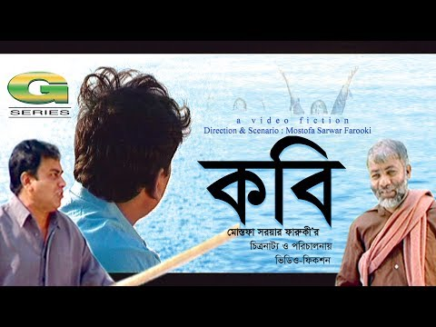 Mostofa Sarwar Farooki's Video Fiction Kobi | ft Zahid Hassan | Sumaiya Shimu | Marzuk Russell