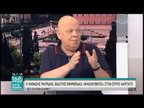 Θ. Μαυρίδης και Δ. Πάκος στον Σπύρο Χαριτάτο | 18/07/2019 | ΕΡΤ