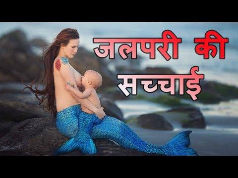 Video जलपरी का रहस्य ||  Mermaid Mystery || Jalpari Ka Rahasya || एक अनजान रहस्य ||  A Mystery in Hindi download in MP3, 3GP, MP4, WEBM, AVI, FLV January 2017