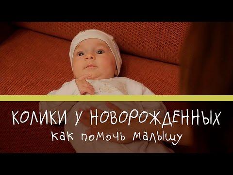 Колики у новорожденных: как помочь малышу [Супермамы]