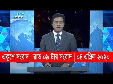 09 Pm News || রাত ০৯ টার সংবাদ || 04 April 2020 || ETV News
