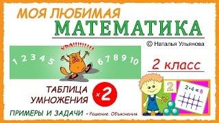 Математика 2 класс. Учим таблицу умножения на 2. Графические методы умножения. Решаем примеры и задачи (как умножать на 2). Решение и объяснения. Научиться умножать легко!● УМНОЖЕНИЕ. Умножение на 0, на 1, на 10. Примеры и задачи. – см. видеоурок:https://youtu.be/Kf3Ik2_9XHs● Таблица умножения на 3. Примеры и задачи. – см. видеоурок:https://youtu.be/fF__PHUXCYI● Таблица умножения на 4. Примеры и задачи. – см. видеоурок:https://youtu.be/_9fCAFwjnQI● Сложение и вычитание двузначных чисел с переходом через разряд способом +/-  одного и того же числа. – см. видеоурок:https://youtu.be/vDjaecOheiU● Сложение и вычитание двузначных чисел ПО ЧАСТЯМ, с переходом через разряд. – см. видеоурок:https://youtu.be/w5Q3QEy2u4U● Сложение и вычитание трехзначных чисел, в т.ч. с переходом через разряд. – см. видеоурок:https://youtu.be/1uQp4hSHGTA● МЕТР. Переводим метры в дециметры и сантиметры. Примеры и задачи. – см. видеоурок:https://youtu.be/hwQ8y20KwpY● Логические задачи. «Что легче?», «Кот Арнольд», «Найди подделку!». – см. видеоурок:https://youtu.be/SBwpf5s7YJ0● Логические задачи про котов. Кто украл сосиску? Коты Лео, Томас и Сэм. – см. видеоурок: https://youtu.be/TD5z_Qg8ma4● Подарки под новогодней ёлкой. Какое варенье? Сколько собак за забором? –  см. видеоурок:https://youtu.be/HPZFQvxfwTI►ПЛЕЙЛИСТ «ЛОГИКА. Развивающие задания» – см.:https://www.youtube.com/watch?v=VCe2rw4TMmI&list=PL2ANTahdaGXfbRYRmwctqxgtFzz9z3ozX►ПЛЕЙЛИСТ  «Моя любимая МАТЕМАТИКА. 1 класс» – см.:https://www.youtube.com/watch?v=XG9DIfL9Kig&list=PL2ANTahdaGXfqOLQryX3XbXIZ30oPECqB►ПЛЕЙЛИСТ  «Моя любимая МАТЕМАТИКА. 2 класс» – см.:https://www.youtube.com/watch?v=Wf2I_OKaNWo&list=PL2ANTahdaGXeDWSHSNjWGyMkYZocPCM1BДанный обучающий видеокурс формирует знания по математике у детей, развивает ассоциативно-образное мышление и логику.Учитесь с радостью!===Вы можете поддержать канал!R593920281833Z153914682392WebMoney