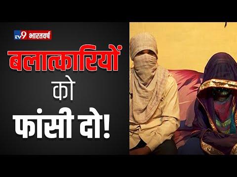 Alwar Gang rape पीड़ित दंपत्ति ने मांगी सरकारी नौकरी, कहा- बलात्कारियों को फांसी दो