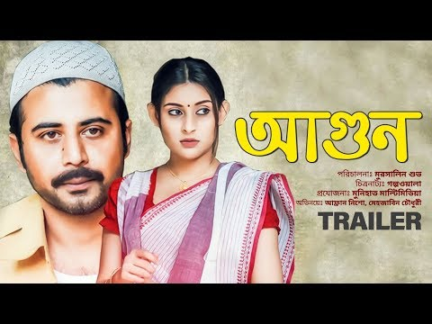 Agun | Official Trailer। Afran Nisho। Mehazabien । New Bangla Natok 2019 | Munihat Multimedia