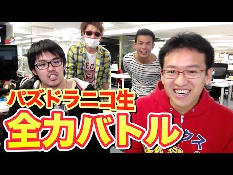 【ニコ生 毎週月曜20:00~】<br>マックスむらい達とパズドラ全力バトル