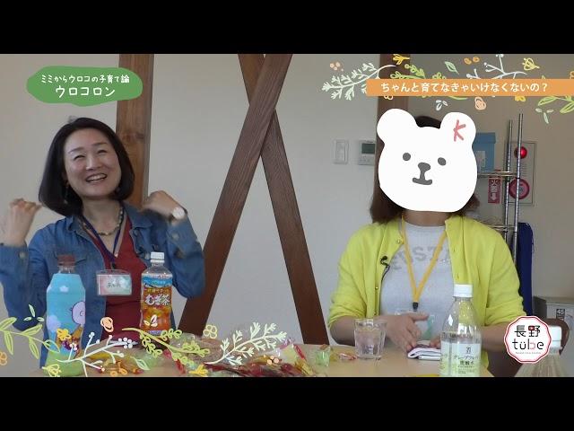 ①心理カウンセラー 永井あゆみ & K子さんの「ミミからウロコの子育て論」