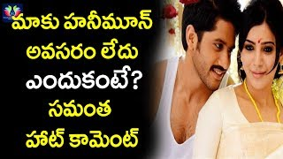 Naga Chaitanya Samantha Wedding in Goa. Samantha Comments On Her Marriage & Honeymoon Plans. Watch latest videos and More Updates.Click Here to Subscribe: https://goo.gl/9lFu8SFor more updates on film news/Gossips from Hindi, Tamil, Kannada and Malayalam watch exclusively in https://www.youtube.com/channe/UCl_y6GC5Y2mlRAZZB8FVqEwTelugu full screen is your final destination for best in class content from Telugu Film industry.Watch & Enjoy Animated Rhyme Videos : https://goo.gl/diJvzKFor More Latest comedy Movies: http://bit.ly/2mFn0HTFor More Exclusive Movies: http://bit.ly/2lDIHsfTO LIKE, SHARE and SUBSCRIBE  CLICK here:►Subscribe us on http://bit.ly/2mDjKKc►Like us on Facebook: https://goo.gl/FRL1f8►Follow Us on Twitter: https://twitter.com/TeluguFS►Circle Us on Goggle +: http://bit.ly/2leVn54SUBSCRIBE Tollywood Film city Media for unlimited entertainment:►For New Movies in HD: https://goo.gl/qSrQBm►For TELUGU FULL MOVIES:https://goo.gl/4y7jrX►For divine Movies: http://bit.ly/2l1CnXISpiritual►For Latest Telugu Video Songs: https://goo.gl/VZEmB7►For Latest Movie Updates:https://goo.gl/qSrQBm    Stay connected with us for more latest updates!!!@2017 Tollywood Film City Media Pvt.Ltd.