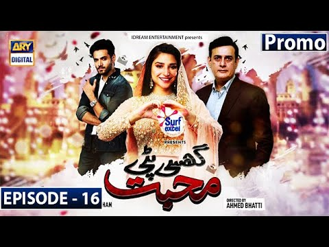 Ghisi Piti Mohabbat Episode 16 - Presented by Surf Excel - Promo | ARY Digital