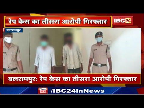 Balrampur Rape Case : रेप केस का तीसरा आरोपी गिरफ्तार   यही आरोपी पीड़िता को ले गया था जंगल