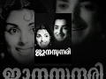 Jnana Sundari Malayalam  Full Movie