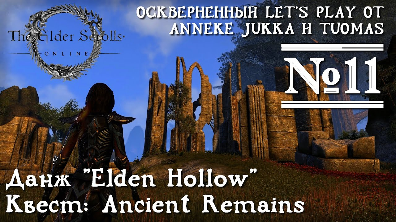 Elder Scrolls Online: видео - TESO - Осквернённое прохождение от Anneke, Jukka и Tuomas 11
