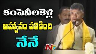 CM Chandrababu Naidu Speech In Newyork | Receives Grand Welcome from telugu NRI's